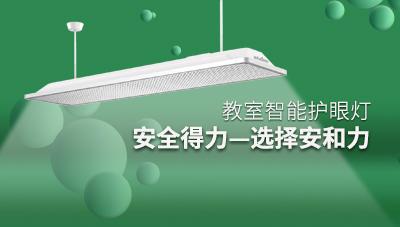 安和力教室照明灯具改造